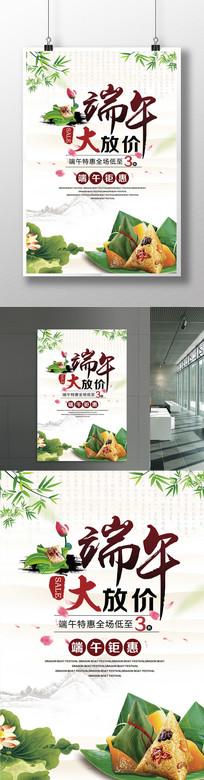 中国风复古商场端午节促销海报