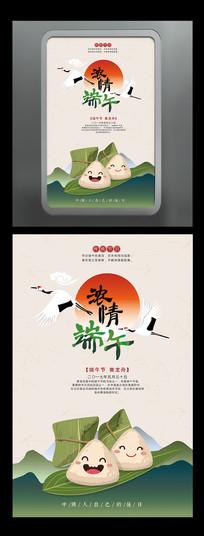 中国风浓情端午节日海报