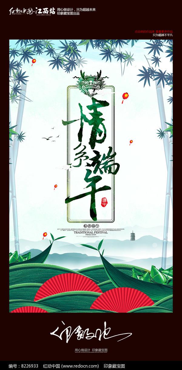 中国风情系端午端午节海报设计图片