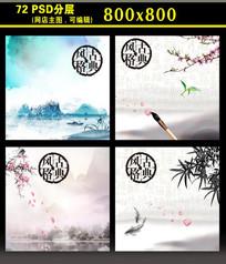 中国风山水水墨主图