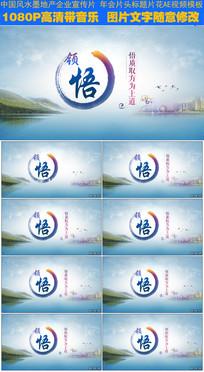 中国风水墨地产企业宣传片标题片头