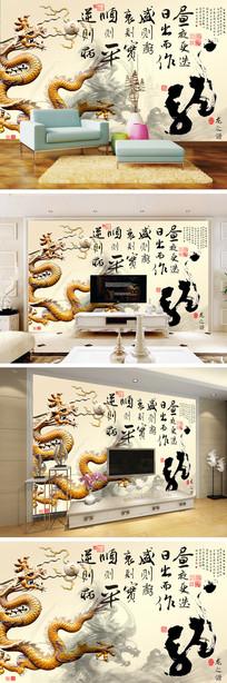 中式浮雕龙电视背景墙 PSD