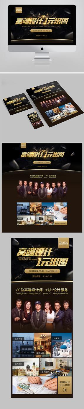 装修公司高端网页设计