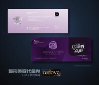 紫色整形优惠券代金券