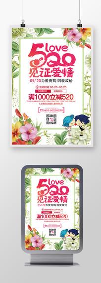 520表白日见证爱情我爱你促销活动海报