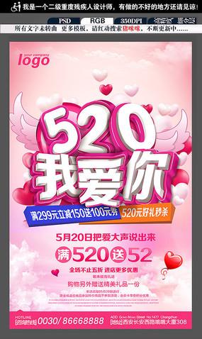 520创意浪漫蛋糕情人节商城促销海报