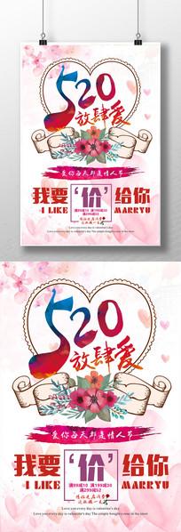 520情人节促销海报