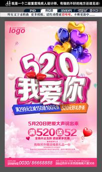 520情人节促销海报物料