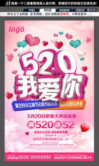 520情人节单身相亲会宣传海报设计