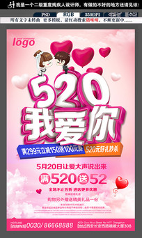 520情人节活动促销海报模板