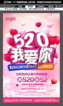 520七夕情人节活动海报