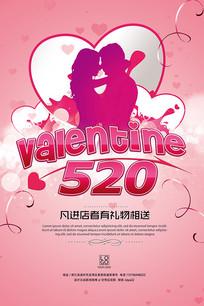 520甜蜜情人节活动海报