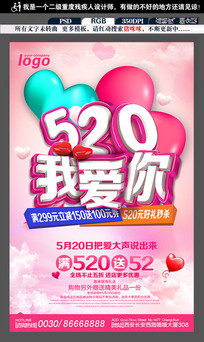 520我爱你活动促销宣传海报