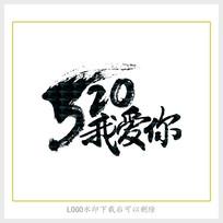 520我爱你毛笔字