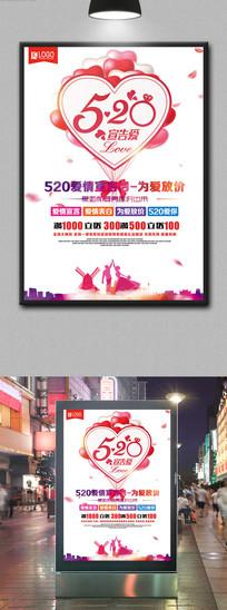 520宣告爱日促销海报设计