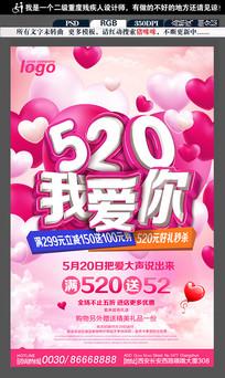 520绚丽创意浪漫情人节商城促销海报