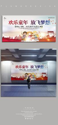 61儿童节放飞梦想 海报设计