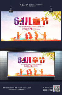炫彩精品6.1儿童节时尚宣传海报