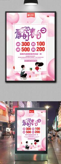 炫彩水彩520情人节促销海报设计