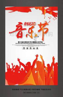 潮流创意MUSIC音乐节活动海报素材