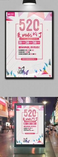 创意几何520情人节促销海报