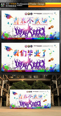 创意水彩我们毕业了毕业季宣传海报设计