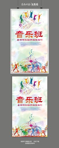 创意音乐培训班海报宣传设计