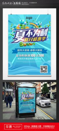 大气夏季促销活动海报