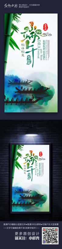 端午节赛龙舟大气创意节日海报