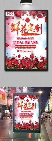 粉色时尚唯美鲜花店促销海报设计