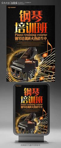 高端大气钢琴招生海报设计