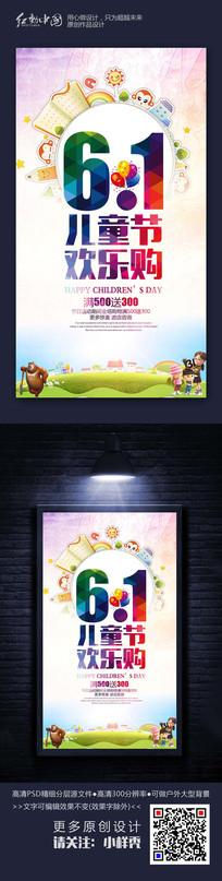高端精品六一儿童节宣传海报
