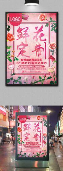 花店鲜花定制海报设计