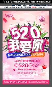 花朵创意520情人节商场促销海报设计