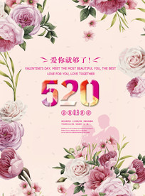 简约大气520情人节促销海报
