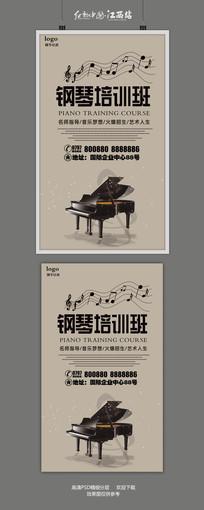 简约钢琴培训海报设计