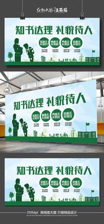简约清新校园文化海报设计