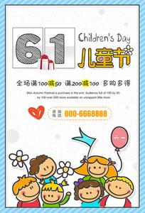 卡通风六一儿童节海报