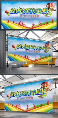 卡通蓝天气球儿童剪影儿童节舞台背景