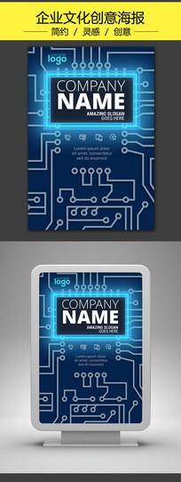 科技电子品牌创意海报