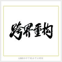 跨界重构毛笔字