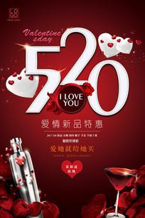 浪漫情人节活动海报