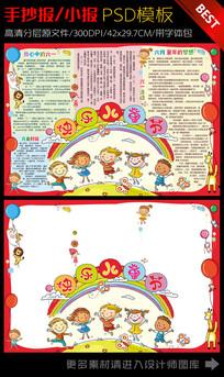 六一儿童节手抄小报设计模板