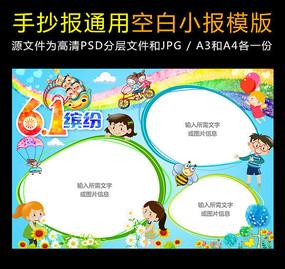 六一儿童节漂亮花边手抄报小报_红动网