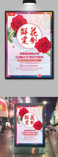 玫瑰花鲜花店宣传海报