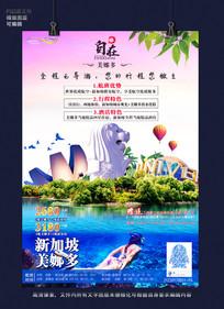 美娜多新加坡旅游潜水促销海报DM单