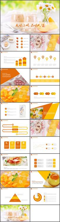 美味食品小吃产品介绍PPT