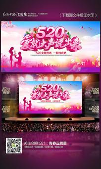 梦幻爱就大声说出来520情人节宣传海报设计 PSD