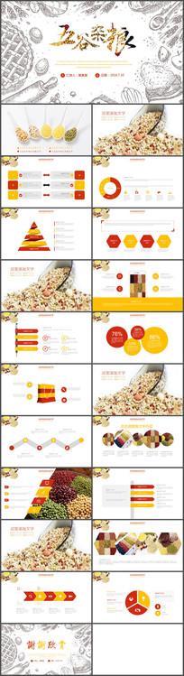 农业五谷杂粮产品介绍PPT模板