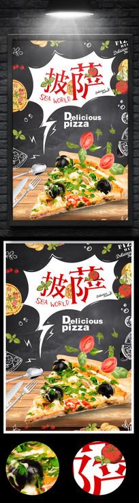 披萨创意宣传海报设计